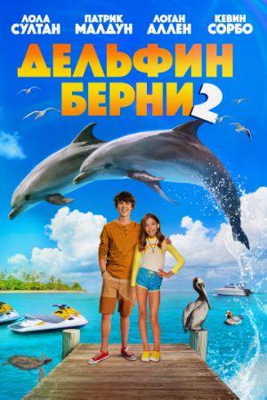 Дельфин Берни 2 (2019)