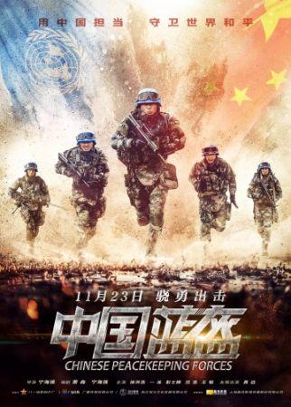 Китайские миротворцы (2018)