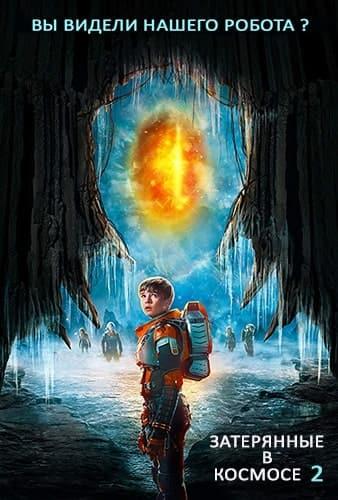 Затерянные в космосе 2 сезон