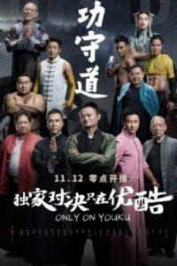 Хранители боевых искусств (2017)