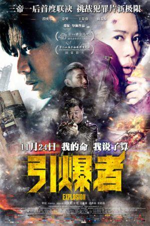 Взрыв (2017)