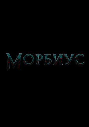 Морбиус (2021)