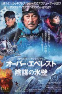 Крылья над Эверестом (2019)