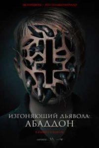 Изгоняющий дьявола: Абаддон (2019)
