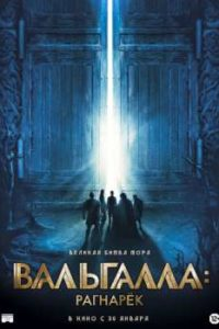 Вальгалла: Рагнарёк (2019)