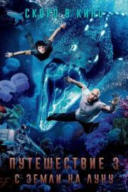 Путешествие 3: С Земли на Луну (2020)