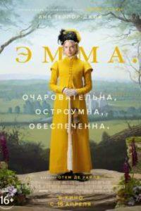 Эмма (2020)