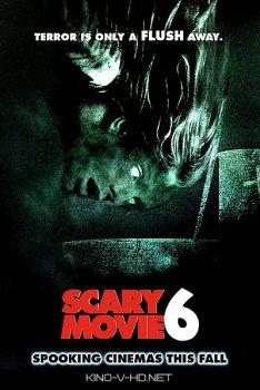 Очень страшное кино 6
