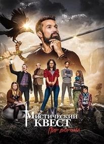 Легендарный квест 1 сезон
