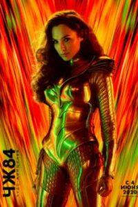 Чудо-женщина 2 (2020)