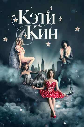 Кэти Кин 1 сезон