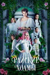 Райские холмы (2018)