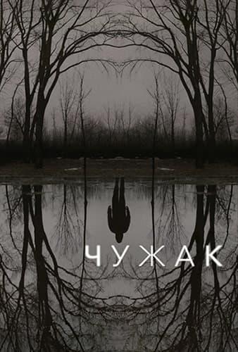 Чужак 1 сезон