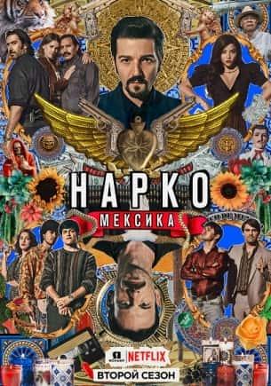 Нарко: Мексика 2 сезон