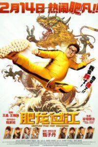 Выход жирного дракона (2020)
