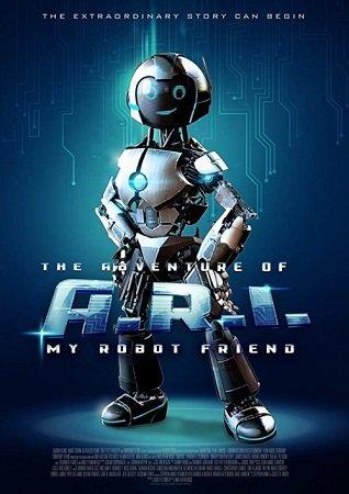 Приколючения И. Р.И, моего друга робота (2020)