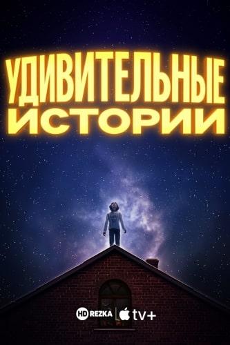 Удивительные истории 1 сезон