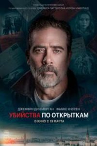 Убийства по открыткам (2020)