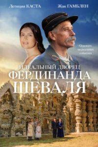 Идеальный дворец Фердинанда Шеваля (2018)