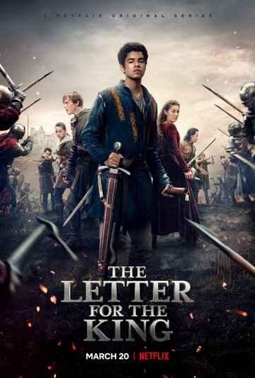 Письмо королю 1 сезон