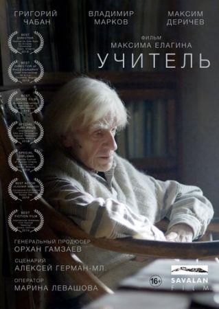 Учитель (2018)