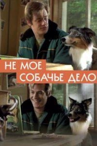 Не моё собачье дело (2020)
