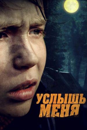 Услышь меня (2018)
