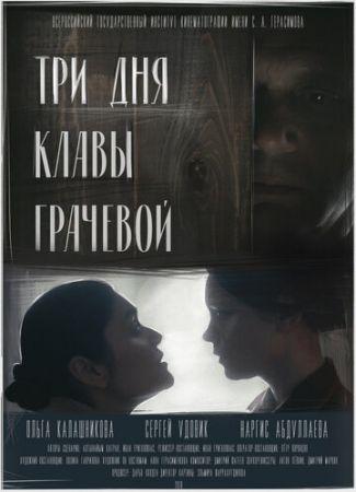 Три Дня Клавы Грачевой (2018)
