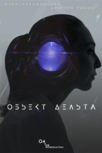 Объект Дельта (2018)