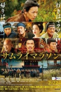 Самурайский марафон (2019)