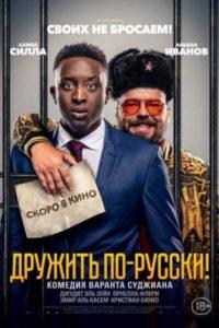 Дружить по-русски! (2019)