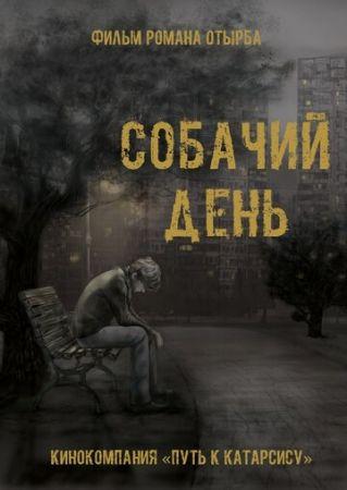 Собачий день (2015)