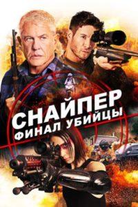 Снайпер: Финал убийцы (2020)