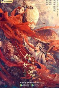 Китайская история призраков: Смертная любовь (2020)