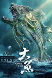 Гигантская рыба (2020)