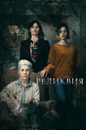 Реликвия (2020)