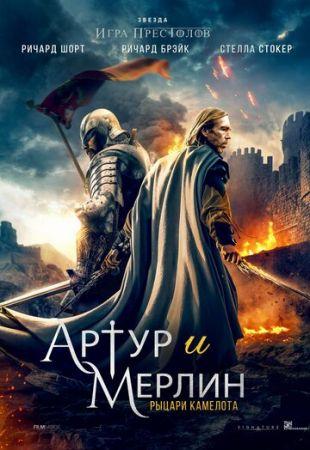 Артур и Мерлин: Рыцари Камелота (2020)
