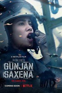 Лётчица Гунджан Саксена (2020)