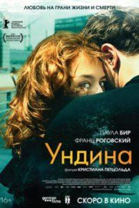 Ундина (2020)