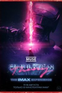 Muse: Теория Симуляции (2020)