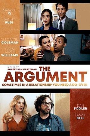 Аргумент (2020)