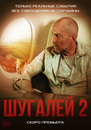 Шугалей 2 (2020)