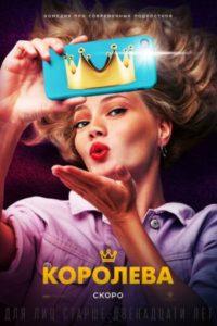 Королева (2020)