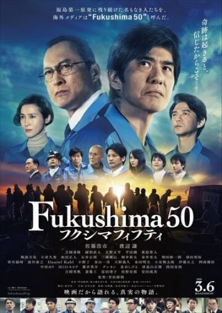 Атомные самураи (2020)