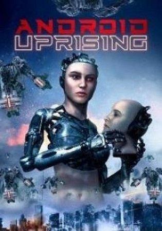 Восстание андроидов (2020)