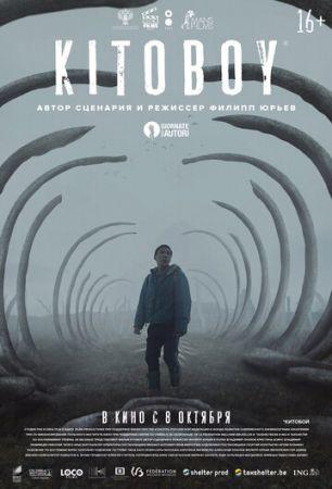 Китобой (2020)