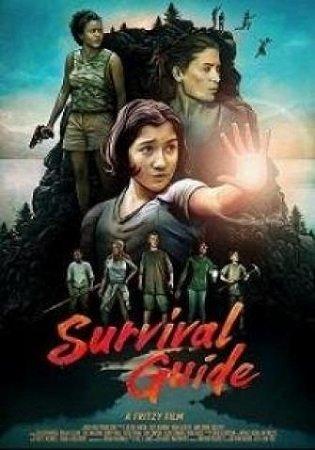 Руководство по выживанию (2020)