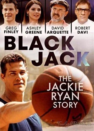Чёрный Джек: Подлинная история Джека Райана (2020)