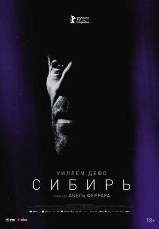 Сибирь (2020)