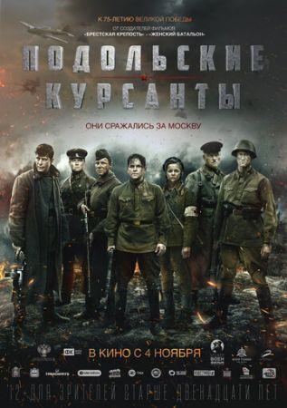 Подольские курсанты (2020)